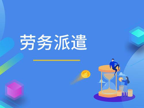 陕西省劳务派遣服务中心